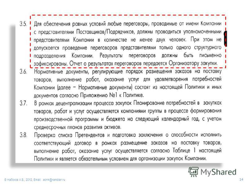 © Набоков А.Б., 2012, Email: ecrm@rambler.ru 14