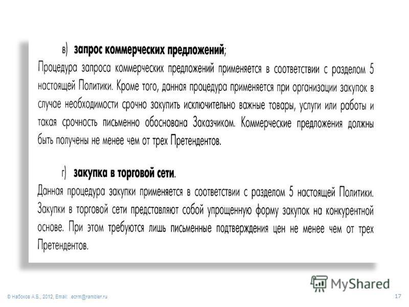 © Набоков А.Б., 2012, Email: ecrm@rambler.ru 17