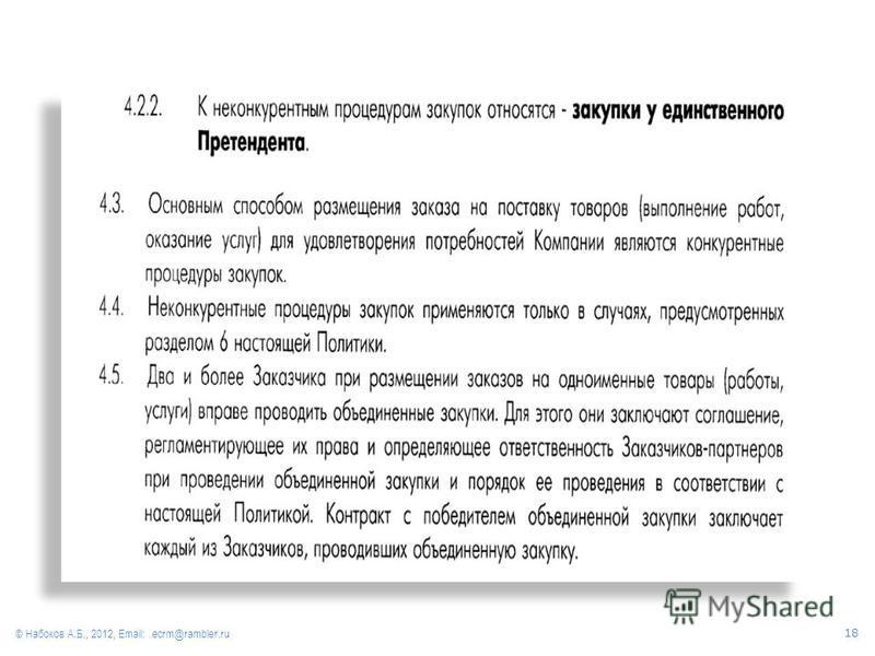 © Набоков А.Б., 2012, Email: ecrm@rambler.ru 18
