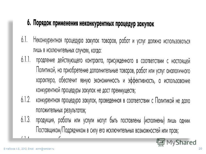 © Набоков А.Б., 2012, Email: ecrm@rambler.ru 20