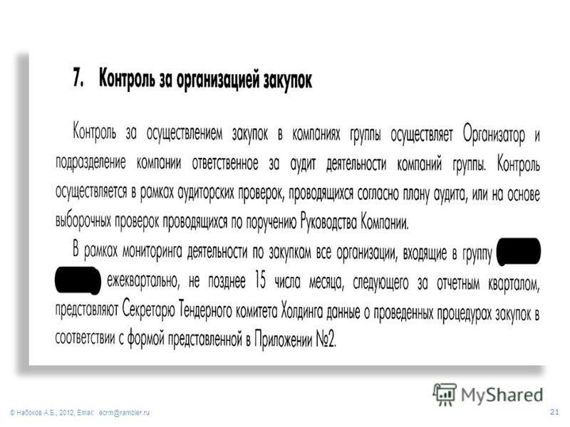 © Набоков А.Б., 2012, Email: ecrm@rambler.ru 21