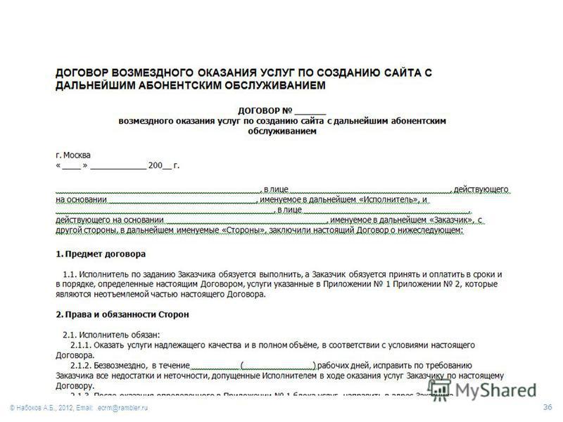 © Набоков А.Б., 2012, Email: ecrm@rambler.ru 36