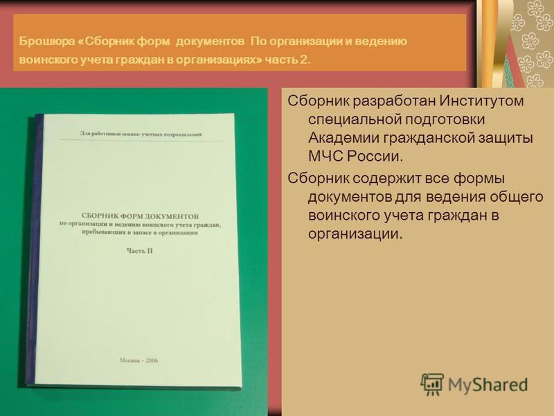 Сведения о Гражданине Подлежащем Воинскому Учету бланк - картинка 4