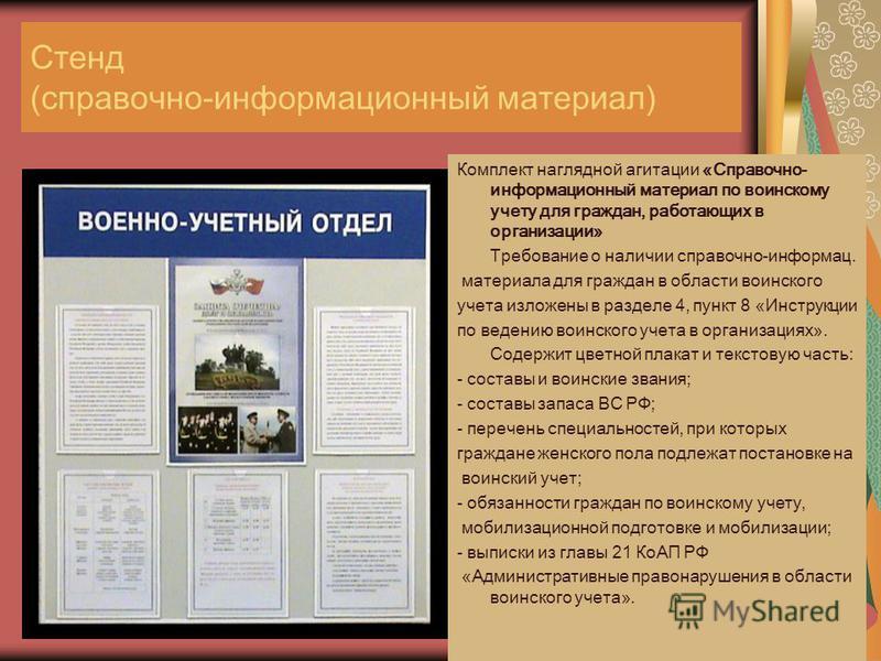 стенд по воинскому учету в организации образец - фото 5