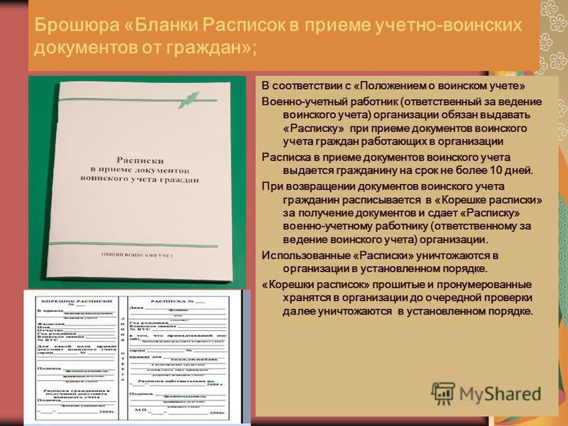 расписки в приеме от граждан документов воинского учета образец - фото 6