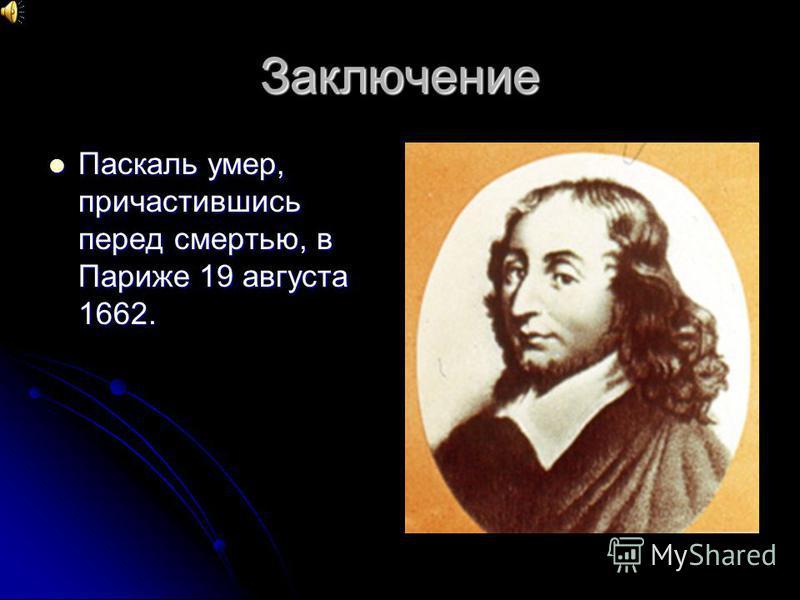 Часть III Удалившись от мирской суеты, он планировал написать апологию христианской религии и начал делать многочисленные заметки. Этому замыслу помешала серьезная болезнь в феврале 1659 г., из-за которой он окончательно потерял здоровье. Во время тя