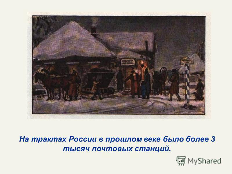 На трактах России в прошлом веке было более 3 тысяч почтовых станций.