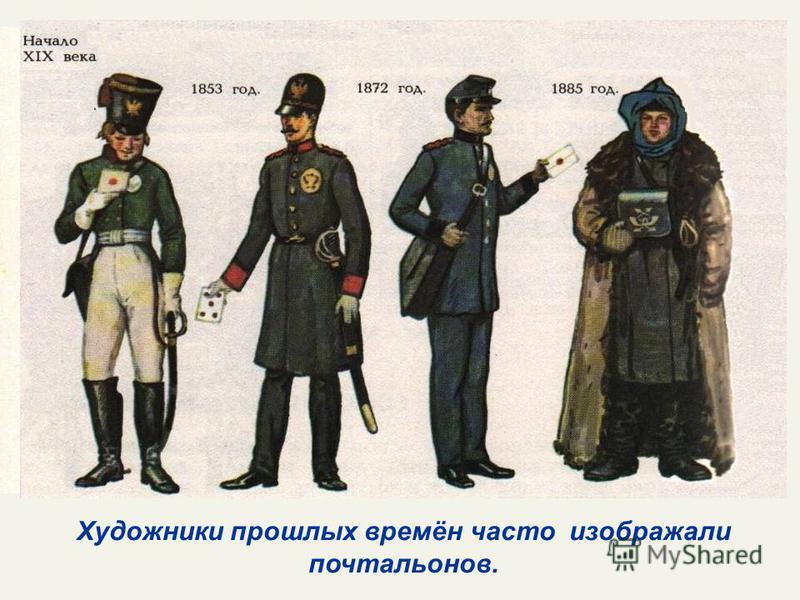 Художники прошлых времён часто изображали почтальонов.