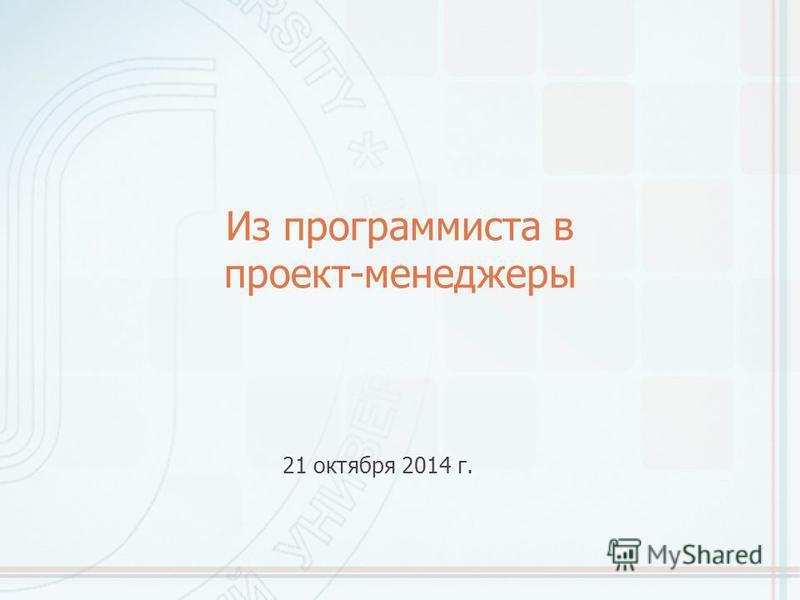 Из программиста в проект-менеджеры 21 октября 2014 г.