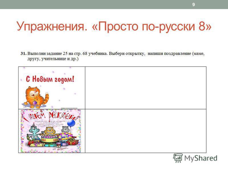 Упражнения. «Просто по-русски 8» 9