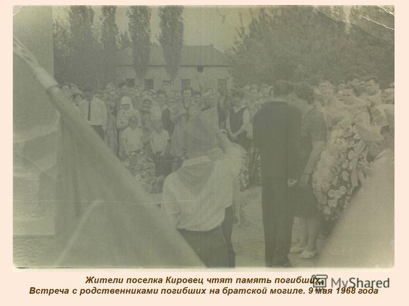 Жители поселка Кировец чтят память погибших. Встреча с родственниками погибших на братской могиле. 9 мая 1968 года
