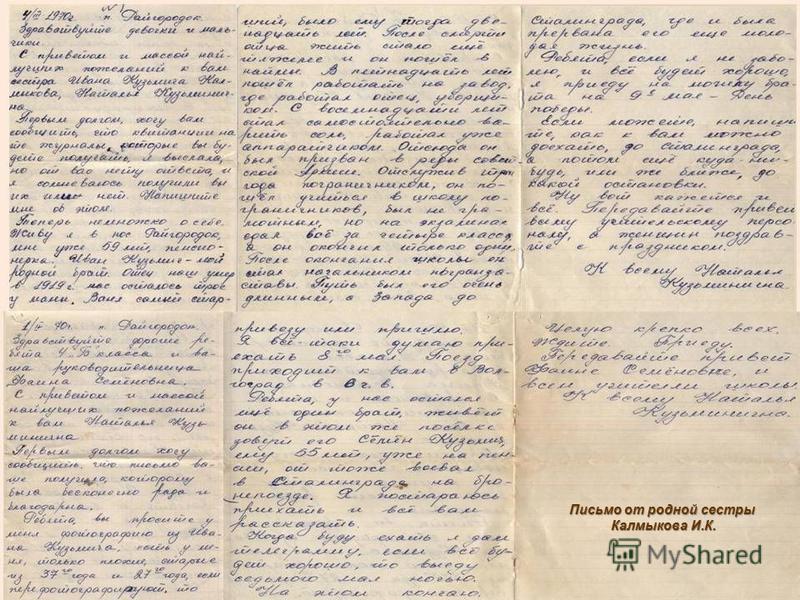 Письмо от родной сестры Калмыкова И.К.