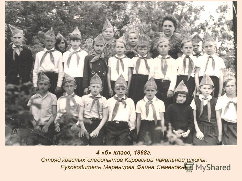 4 «б» класс, 1968 г. Отряд красных следопытов Кировской начальной школы. Руководитель Меренцова Фаина Семеновна