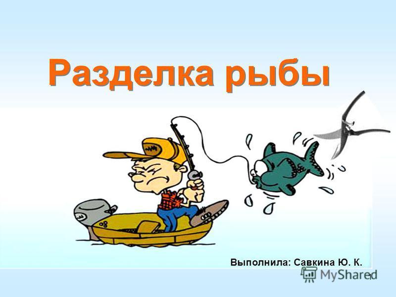 1 Разделка рыбы Разделка рыбы Выполнила: Савкина Ю. К.