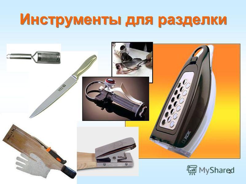 2 Инструменты для разделки