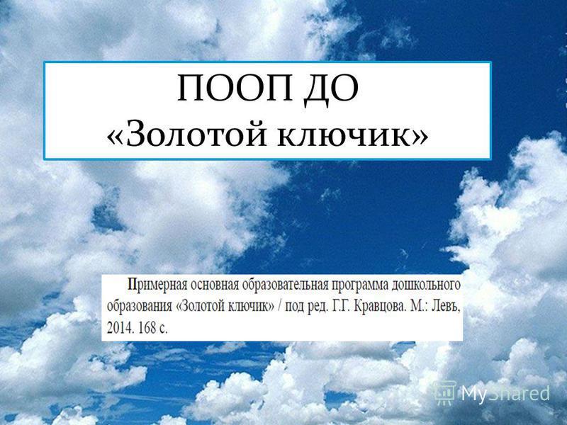 ПООП ДО «Золотой ключик»