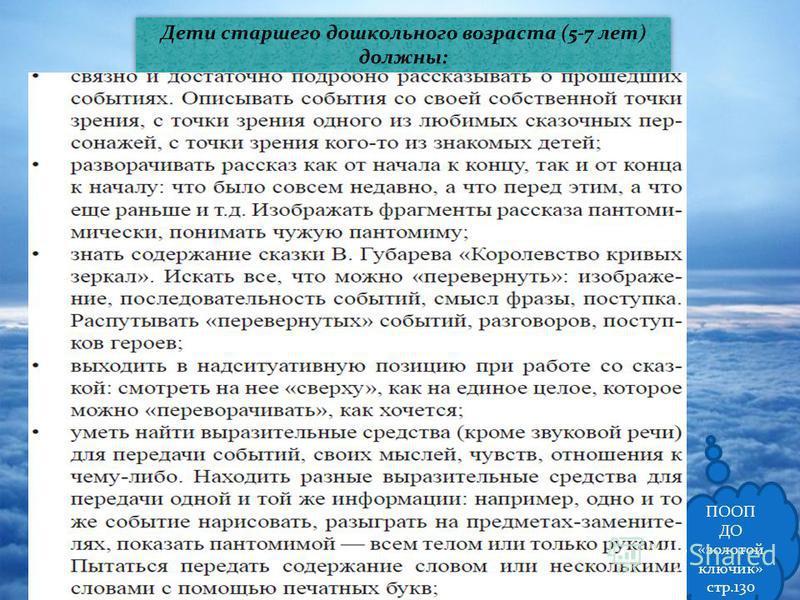 ПООП ДО «золотой ключик» стр.130