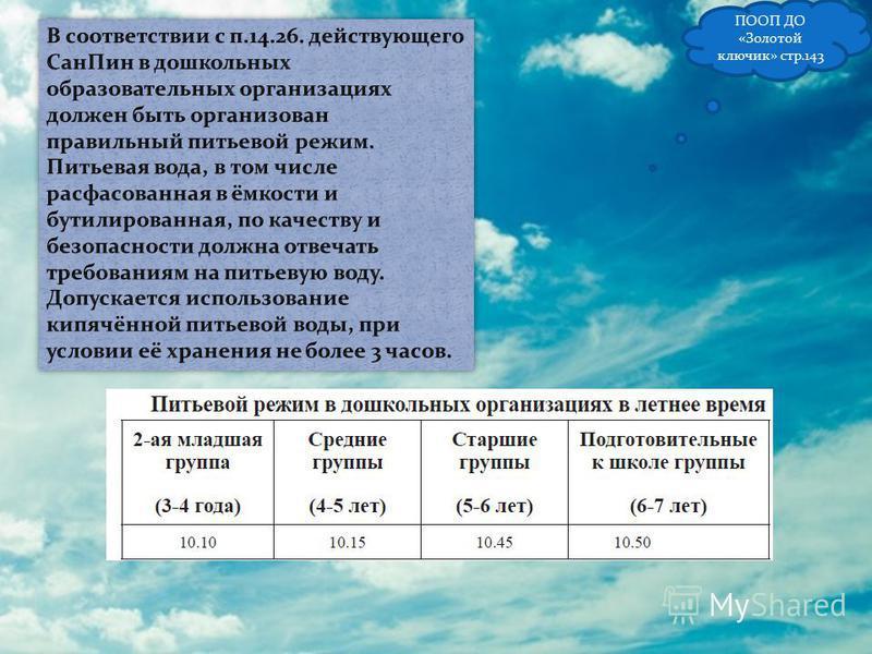 ПООП ДО «Золотой ключик» стр.143