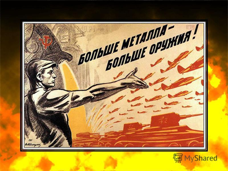 Мужчин, ушедших на фронт, заменили женщины, старики, подростки. Днем и ночью работали московские заводы. Они готовили оружие для борьбы с врагом.