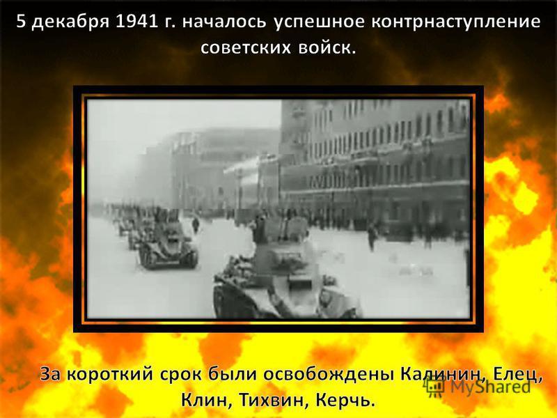 «Наступление на Москву провалилось. Все жертвы и усилия наших доблестных войск оказались напрасными, мы потерпели серьёзное поражение, которое из-за упрямства верховного командования повело в ближайшие недели к роковым последствиям. В немецком наступ