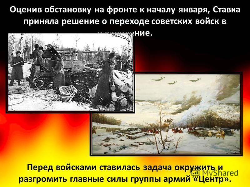 Советские части освободили свыше 11 тыс. населенных пунктов и устранили угрозу взятия Москвы. В ходе декабрьского наступления были разгромлены 11 танковых, 4 моторизованных и 23 пехотных немецких дивизий.