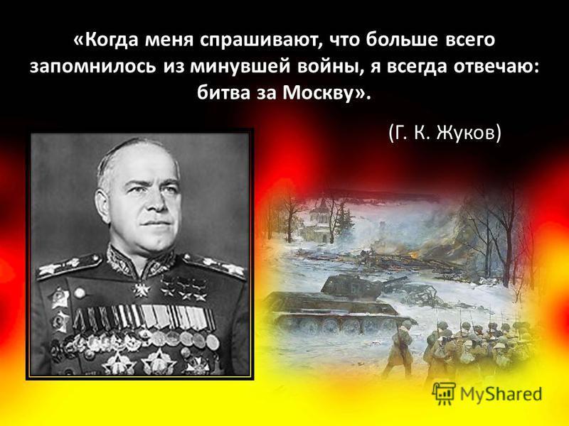 Победа под Москвой способствовала укреплению антигитлеровской коалиции, вселила уверенность народных масс порабощенных стран в победе над фашизмом, ослабила коалицию агрессивных стран, подорвала экономические, военные и моральные силы германского фаш