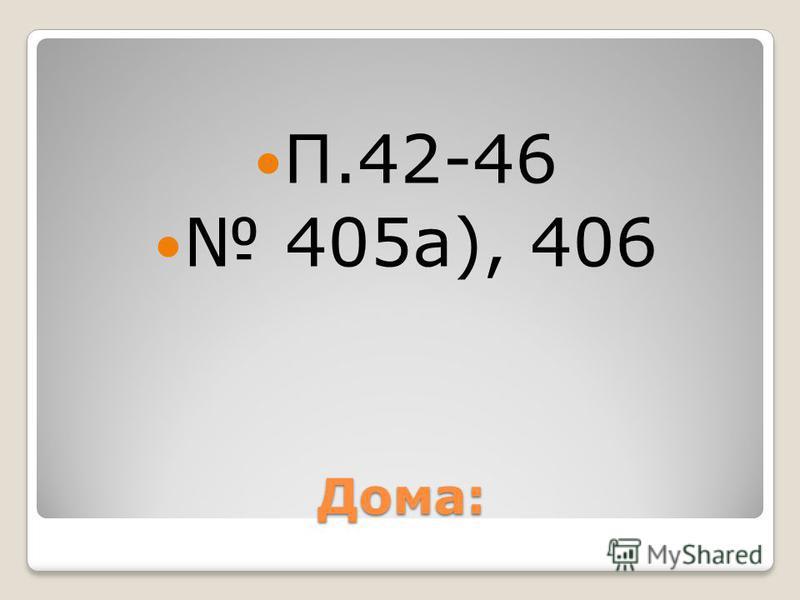 Дома: П.42-46 405 а), 406
