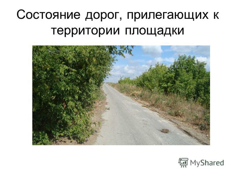 Состояние дорог, прилегающих к территории площадки