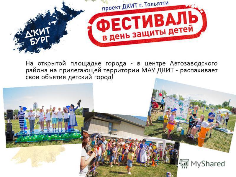 На открытой площадке города - в центре Автозаводского района на прилегающей территории МАУ ДКИТ - распахивает свои объятия детский город!