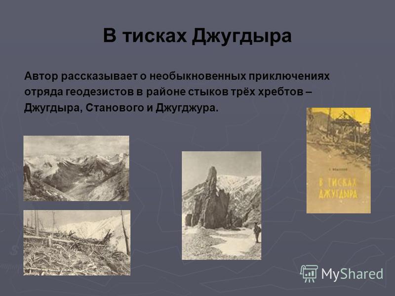 В тисках Джугдыра Автор рассказывает о необыкновенных приключениях отряда геодезистов в районе стыков трёх хребтов – Джугдыра, Станового и Джугджура.