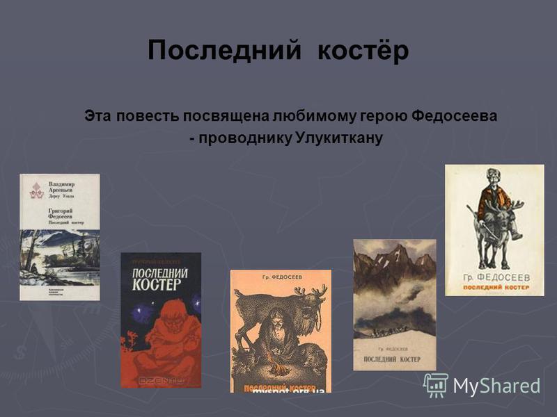 Последний костёр Эта повесть посвящена любимому герою Федосеева - проводнику Улукиткану