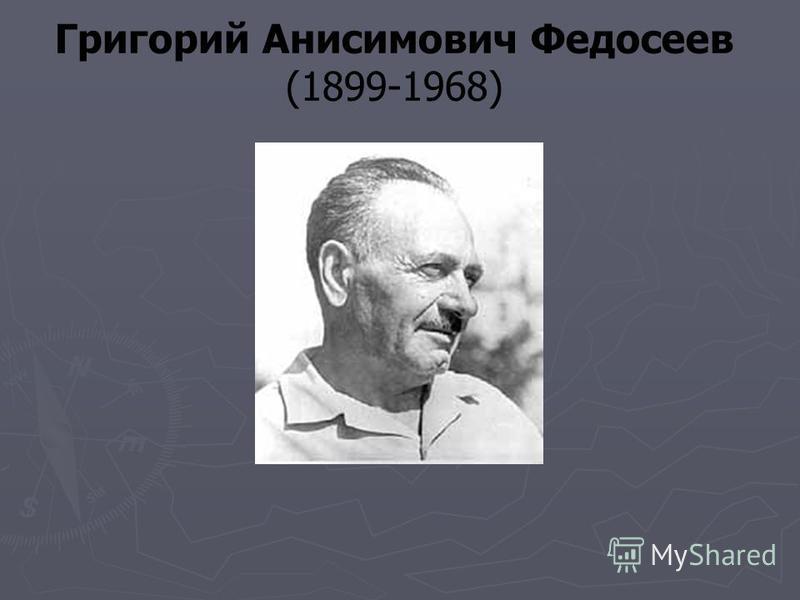 Григорий Анисимович Федосеев (1899-1968)