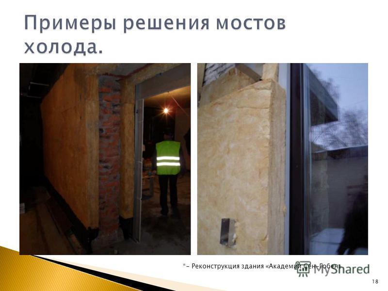 18 *- Реконструкция здания «Академии Сен-Гобен»
