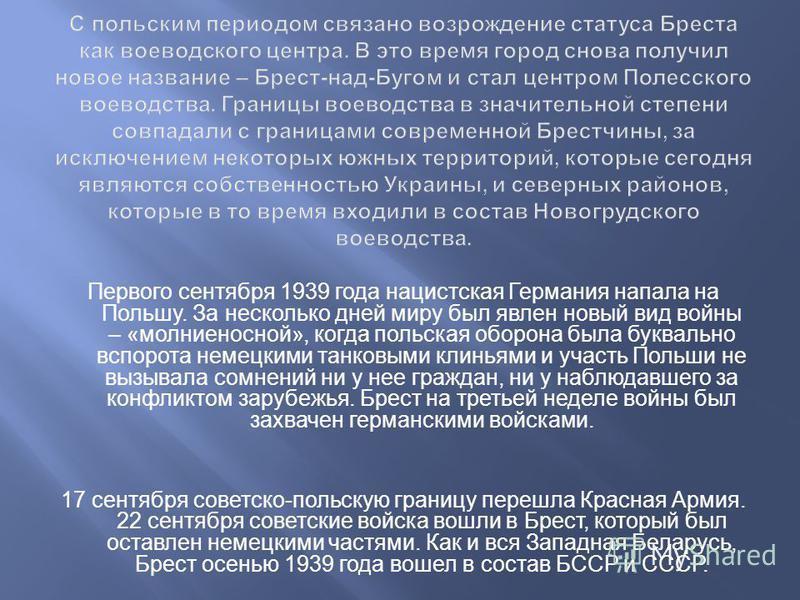 Первого сентября 1939 года нацистская Германия напала на Польшу. За несколько дней миру был явлен новый вид войны – « молниеносной », когда польская оборона была буквально вспорота немецкими танковыми клиньями и участь Польши не вызывала сомнений ни