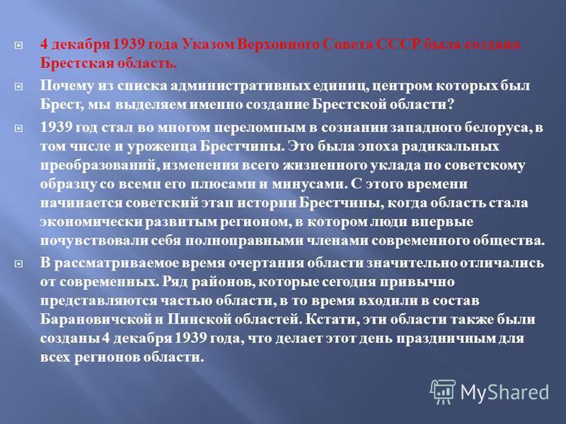 4 декабря 1939 года Указом Верховного Совета СССР была создана Брестская область. Почему из списка административных единиц, центром которых был Брест, мы выделяем именно создание Брестской области ? 1939 год стал во многом переломным в сознании запад