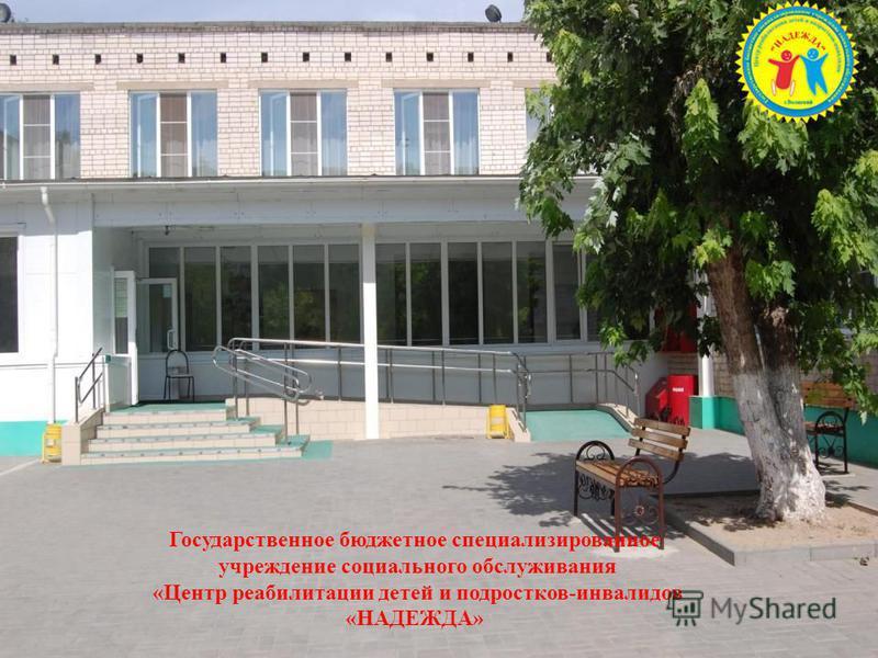 Государственное бюджетное специализированное учреждение социального обслуживания «Центр реабилитации детей и подростков-инвалидов «НАДЕЖДА»