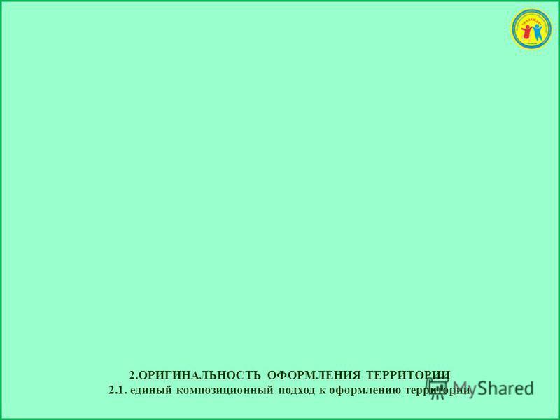 2. ОРИГИНАЛЬНОСТЬ ОФОРМЛЕНИЯ ТЕРРИТОРИИ 2.1. единый композиционный подход к оформлению территории