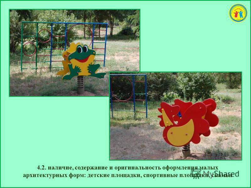 4.2. наличие, содержание и оригинальность оформления малых архитектурных форм: детские площадки, спортивные площадки, скамьи
