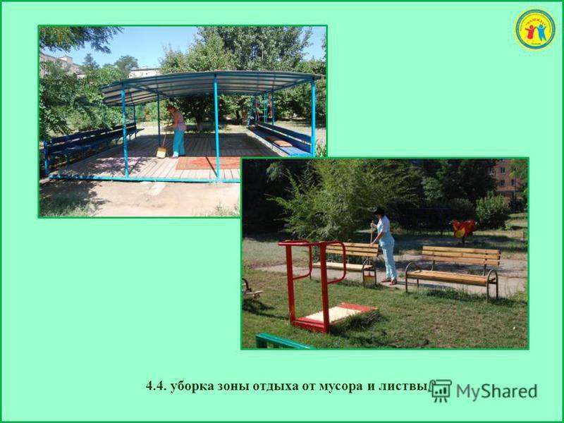 4.4. уборка зоны отдыха от мусора и листвы