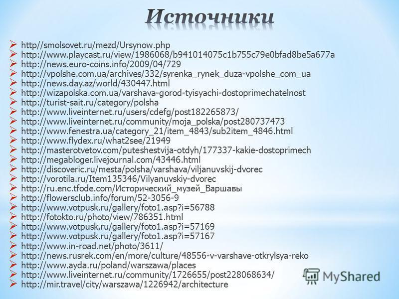 http//smolsovet.ru/mezd/Ursynow.php http://www.playcast.ru/view/1986068/b941014075c1b755c79e0bfad8be5a677a http://news.euro-coins.info/2009/04/729 http://vpolshe.com.ua/archives/332/syrenka_rynek_duza-vpolshe_com_ua http://news.day.az/world/430447. h