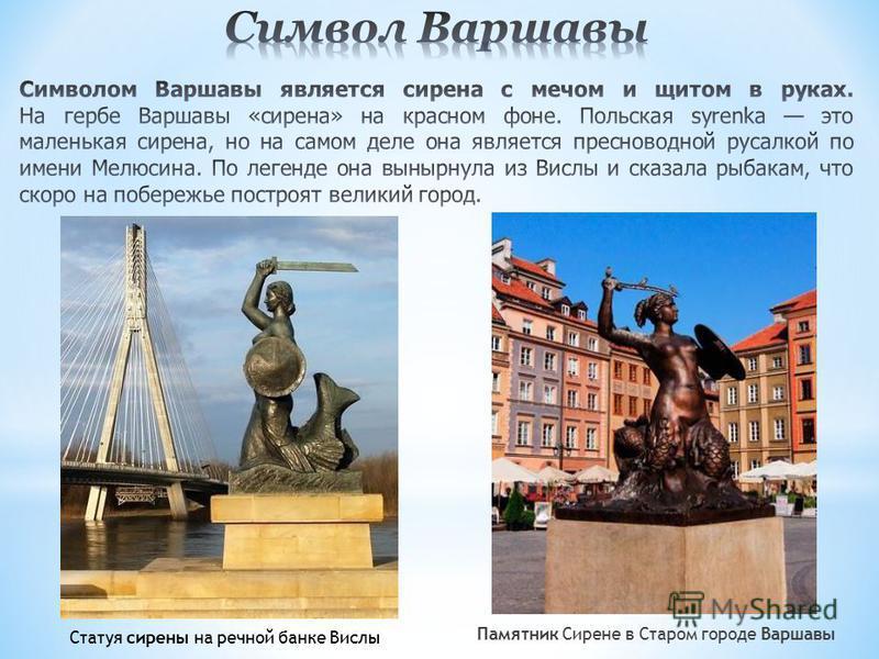 Памятник Сирене в Старом городе Варшавы Статуя сирены на речной банке Вислы