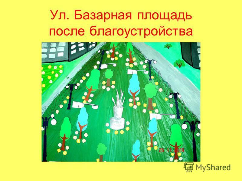 Ул. Базарная площадь после благоустройства