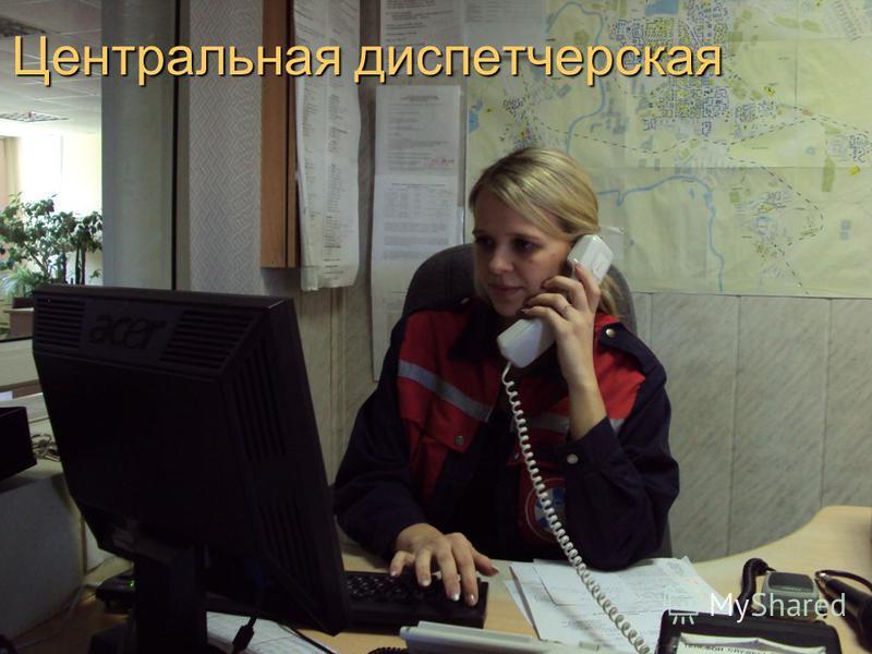 Центральная диспетчерская