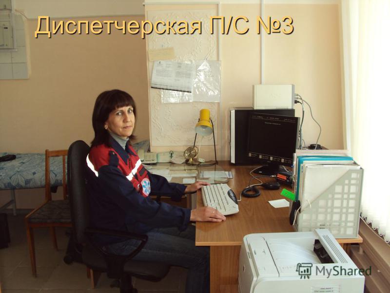 Диспетчерская П/С 3