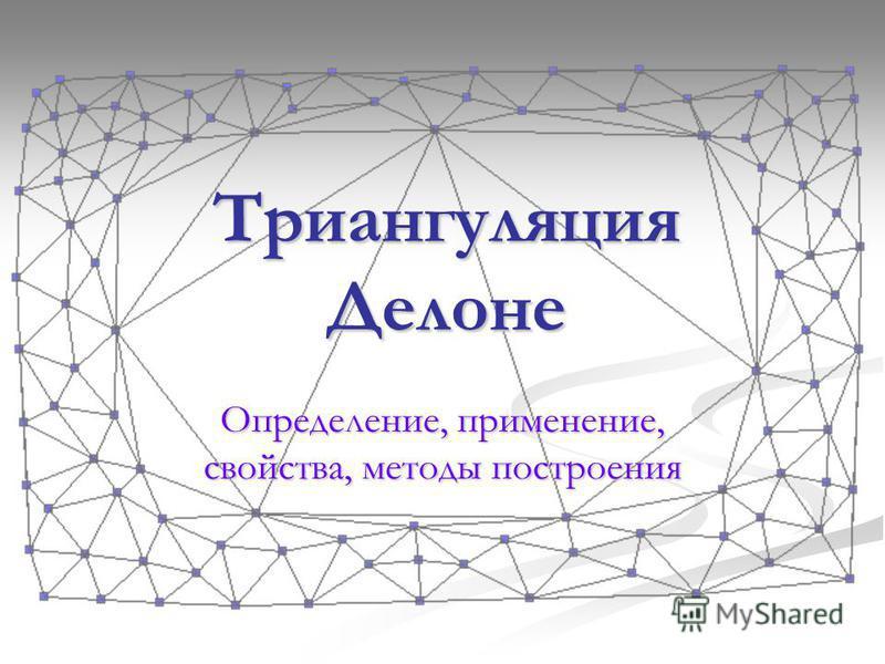 Триангуляция Делоне Определение, применение, свойства, методы построения