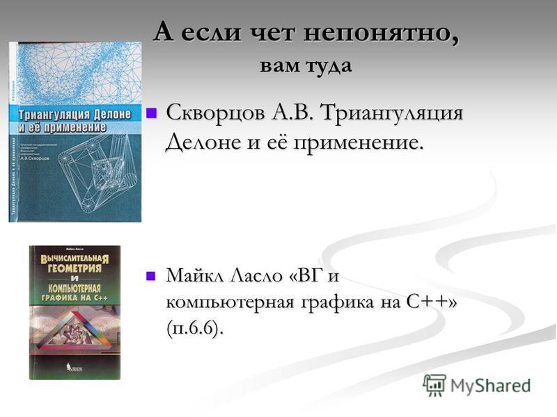 А если чет непонятно, вам туда Скворцов А.В. Триангуляция Делоне и её применение. Скворцов А.В. Триангуляция Делоне и её применение. Майкл Ласло «ВГ и компьютерная графика на С++» (п.6.6). Майкл Ласло «ВГ и компьютерная графика на С++» (п.6.6).