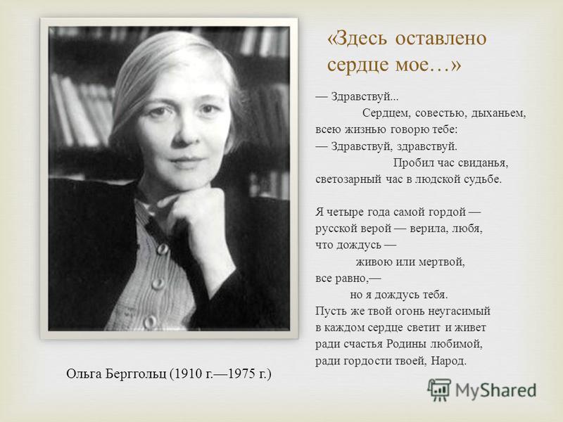 « Здесь оставлено сердце мое …» Здравствуй... Сердцем, совестью, дыханьем, всею жизнью говорю тебе : Здравствуй, здравствуй. Пробил час свиданья, светозарный час в людской судьбе. Я четыре года самой гордой русской верой верила, любя, что дождусь жив