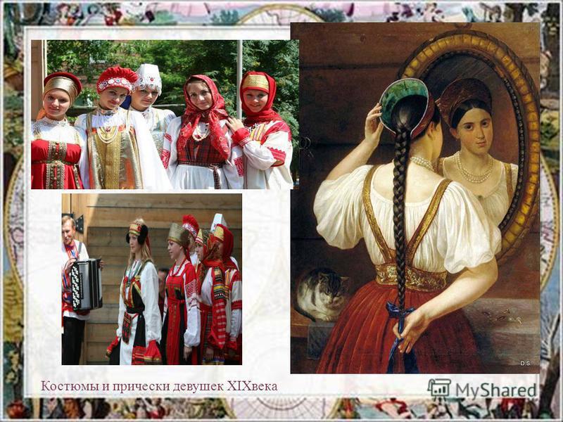 Костюмы и прически девушек XIXвека