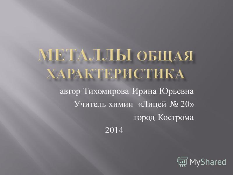 автор Тихомирова Ирина Юрьевна Учитель химии « Лицей 20» город Кострома 2014
