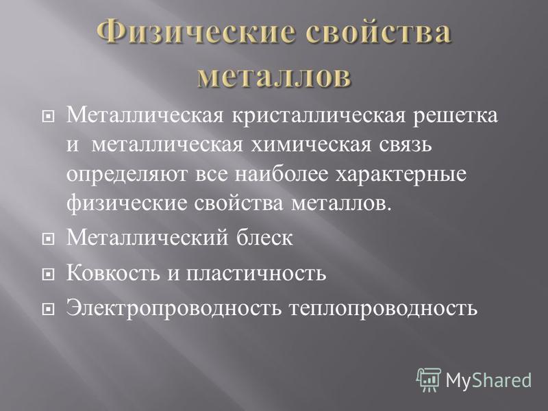 Металлическая кристаллическая решетка и металлическая химическая связь определяют все наиболее характерные физические свойства металлов. Металлический блеск Ковкость и пластичность Электропроводность теплопроводность